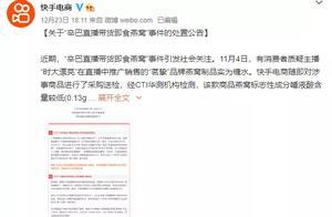 燕窝事件处罚:辛巴个人快手账号封禁60天;花呗下调年轻用户额度