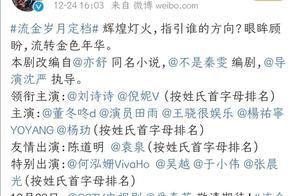 """《流金岁月》定档,刘诗诗,倪妮成知己""""神仙阵容""""引期待!"""