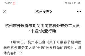 杭州政府大手笔,为非浙江籍的人员送1000元