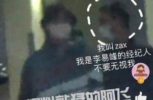 李易峰方否认与金晨恋情,粉丝:三个人的同框阿信不配有姓名?