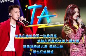 卡斯柏很受天赐节目青睐?与徐艺洋张韶涵尚雯婕分别唱了一首歌