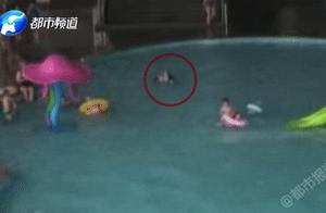 河南幼童带泳圈发生溺水,挣扎2分钟无人发现!此时妈妈仍在练习游泳