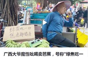 广西南宁  大爷魔性叫卖焦虑  原来是为卖绿芭蕉