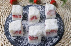 软软弹弹的口感,甜丝丝超好吃的牛奶小方,草莓和它更配哦