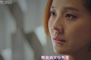 韩剧《顶楼》大结局前篇:吴允熙承认杀了秀莲,三点细节预示反转