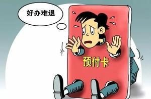 """【以案说法】预付卡消费15天内可""""反悔""""?"""