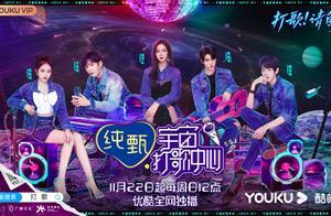 """《宇宙打歌中心》有意成为""""长寿""""综艺,做华语歌手的打歌基地"""