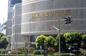 三大政策性银行之一的国开行难进吗?