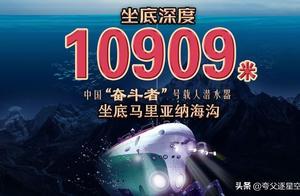 """10909米!""""奋斗者号""""成功坐底:马里亚纳海沟究竟有何魅力"""