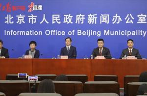 北京局部疫情初步被控制,但战斗还未结束!发布会要点速览