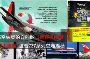 波音737客机方向舵之殇,致3起事故157人遇难 踏血前行的航空业