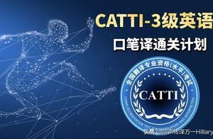 CATTI(翻译资格证书)三口过关,名师指导备考干货帖