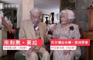 风雨同舟80载,这对外国夫妻的婚姻无奈结束,男主110岁病逝