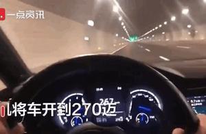 司机隧道内飙车时速270公里,温州交警:正调查,欢迎提供线索