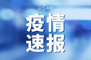 河北省31日新增1例本地确诊病例,为石家庄报告 行动轨迹公布