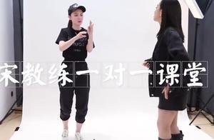 张萌以为39岁,参加女团不晚,当和宋茜摆同个女团舞蹈动作,懵了