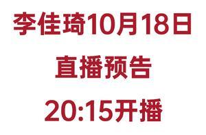 李佳琦10月18日直播预告