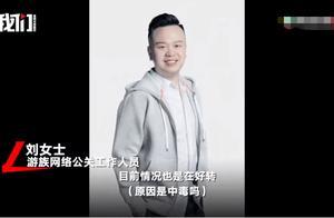 游族网络公关回应CEO林奇被投毒:因身体不适住院在好转 具体原因未知