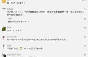 四川省考成绩今日9点已公布,晒成绩,大家都考了多少分?