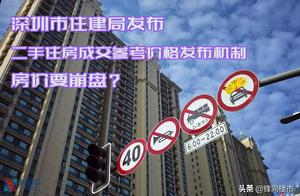 深圳市住建局发布二手住房成交参考价格发布机制,房价要崩盘?