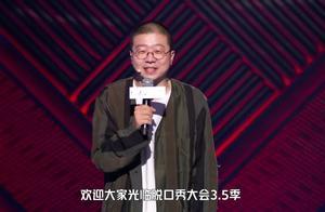 《脱口秀大会》3.5季悄然开播,京东:资本的力量就是强大