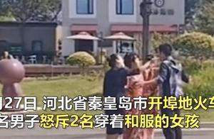 河北历史景区内两名女子身穿和服拍照,男子呵斥:还是中国人?