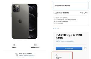 天猫双 11 开始预售,中国移动 iPhone12发货太快