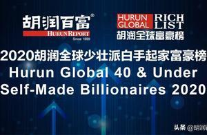 《2020胡润全球少壮派白手起家富豪榜》发布
