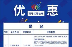 赛事福利 | 2020西安(融创)马拉松赛