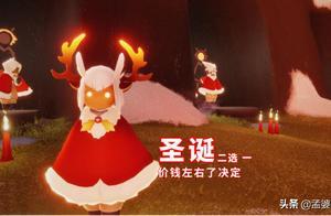 光遇:圣诞节限定购买,鹿角和雪花斗篷二选一?价钱左右了决定