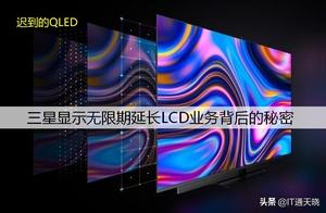 三星显示无限期延长LCD业务背后的秘密