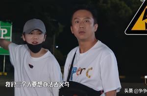 节目组玩很大,邓超鹿晗陈赫被坑惨,大半夜被扔在高速服务区
