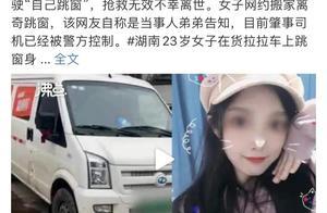 23岁女生在货拉拉车上跳窗身亡,司机曾三次偏航?女生太美?