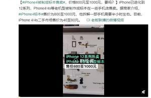 苹果 iPhone 4 被制成标本售卖,单价 800 至 1000 元
