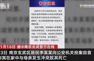 南京警方通报李某某致其母死亡案:因家庭管教长期有矛盾 曾发生口角