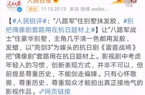 """""""亮剑3""""被人民日报痛批,主演魏千翔:别造次,有多远滚多远?"""