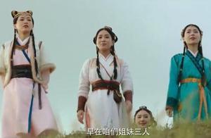 唐嫣产后新剧热播,萧家三姐妹与孤独三姐妹,你更喜欢谁?