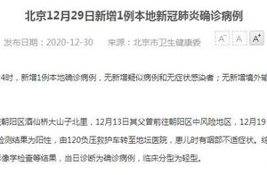 本土疫情增至四省市:确诊+7 无症状感染+7