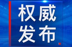 江苏省卫健委专家就我省新冠病毒疫苗重点人群接种情况接受采访