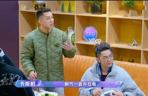 陈志朋探讨自己表演问题,胡夏说没有不足。看着坚持不吃太有毅力