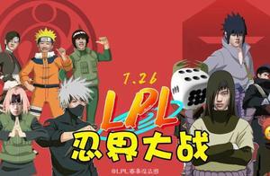 "LPL""忍界大战"":造梗让观众与亚文化相遇"
