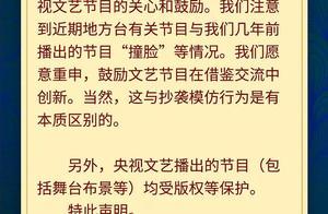 """央视发严正声明:节目被地方台""""撞脸"""",暗戳戳指向唐宫夜宴"""