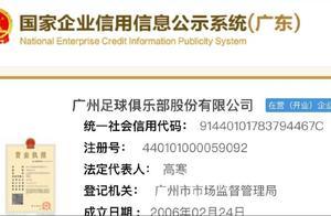恒大新名广州足球俱乐部通过足协审核,完成企业名称变更手续