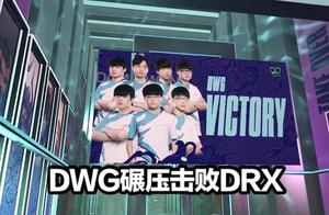 DRX惨败DWG!泽元一语见地,LCK解说:被TES打自闭了