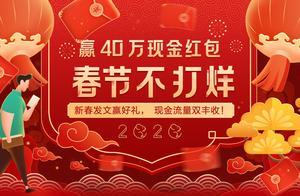 诚邀你参与春节发文活动,今年我们又给你准备了 40 万元现金红包