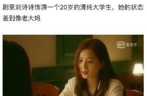 """刘诗诗演技被嘲""""85花垫底"""",甚至连杨颖都不如。"""