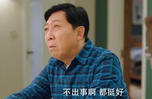 《爱的厘米》:关雨晴姐弟再次出车祸,关永年这次的选择很正确