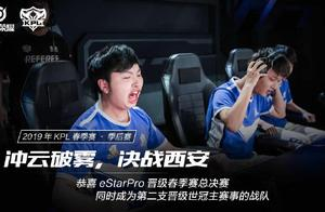 KPL:eStar成功复仇零封RW,历史首次进入决赛,与RNG.M会师长安!