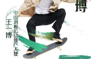 王一博滑板运动推广大使