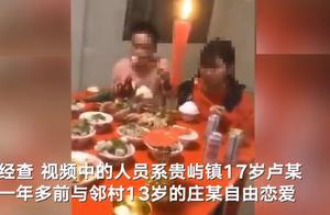 广东18岁新郎迎娶14岁新娘:新郎涉嫌构成强奸罪